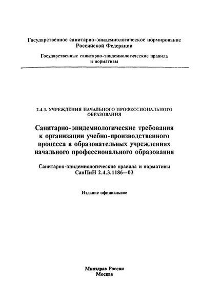 СанПиН 2.4.3.1186-03 Санитарно-эпидемиологические требования к организации учебно-производственного процесса в образовательных учреждениях начального профессионального образования