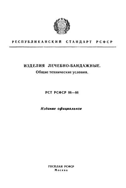 РСТ РСФСР 98-86 Изделия лечебно-бандажные. Общие технические условия