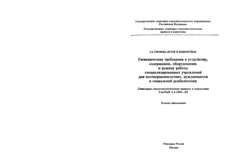 СанПиН 2.4.1201-03 Гигиенические требования к устройству, содержанию, оборудованию и режиму работы специализированных учреждений для несовершеннолетних, нуждающихся в социальной реабилитации
