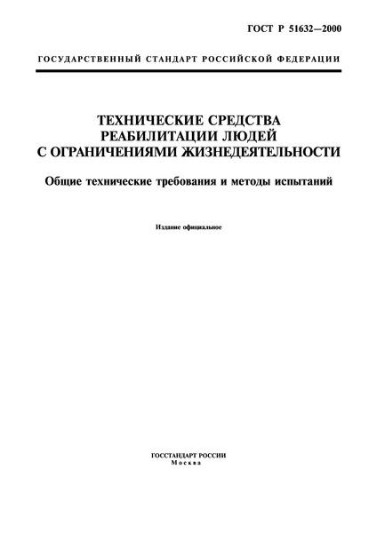ГОСТ Р 51632-2000 Технические средства реабилитации людей с ограничениями жизнедеятельности. Общие технические требования и методы испытаний
