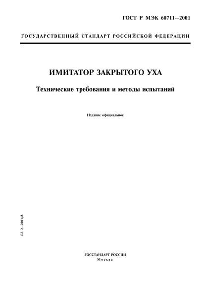 ГОСТ Р МЭК 60711-2001 Имитатор закрытого уха. Технические требования и методы испытаний
