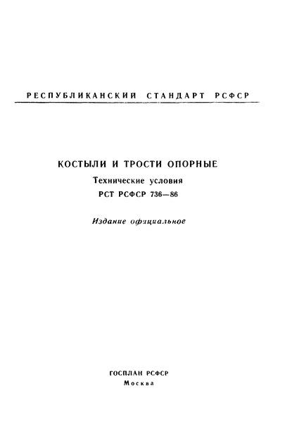 РСТ РСФСР 736-86 Костыли и трости опорные. Технические условия