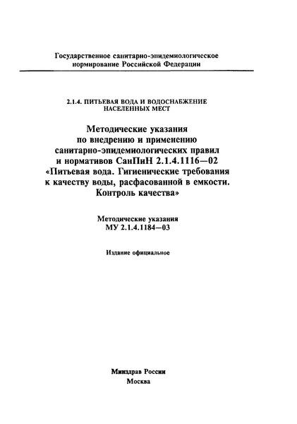 МУ 2.1.4.1184-03 Методические указания по внедрению и применению санитарно-эпидемиологических правил и нормативов СанПиН 2.1.4.1116-02
