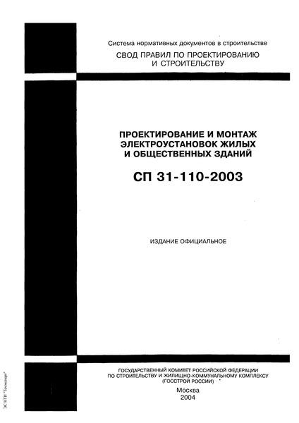 СП 31-110-2003 Проектирование и монтаж электроустановок жилых и общественных зданий