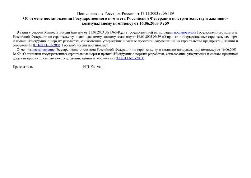 Постановление 189 Об отмене постановления Государственного комитета Российской Федерации по строительству и жилищно-коммунальному комплексу от 16.06.2003 № 59