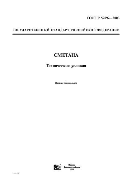 ГОСТ Р 52092-2003 Сметана. Технические условия