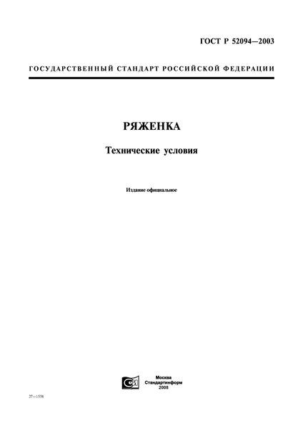 ГОСТ Р 52094-2003 Ряженка. Технические условия