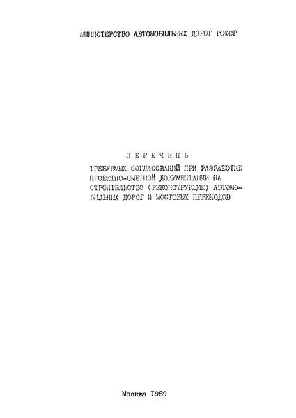 Перечень  Перечень требуемых согласований при разработке проектно-сметной документации на строительство (реконструкцию) автомобильных дорог и мостовых переходов