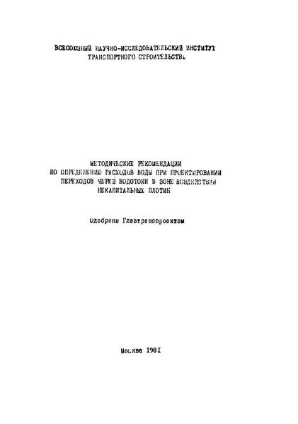 Методические рекомендации  Методические рекомендации по определению расходов воды при проектировании переходов через водотоки в зоне воздействия некапитальных плотин