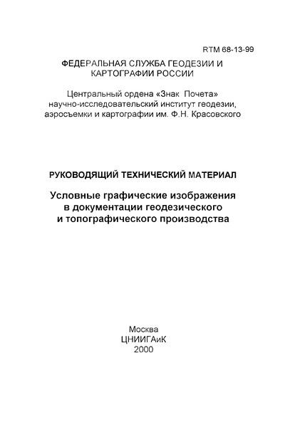 РТМ 68-13-99 Руководящий технический материал. Условные графические изображения в документации геодезического и топографического производства