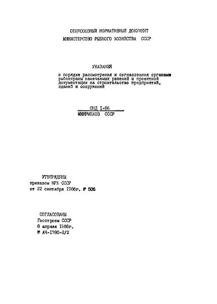 ОНД 1-86 Указания о порядке рассмотрения и согласования органами рыбоохраны намечаемых решений и проектной документации на строительство предприятий, зданий и сооружений