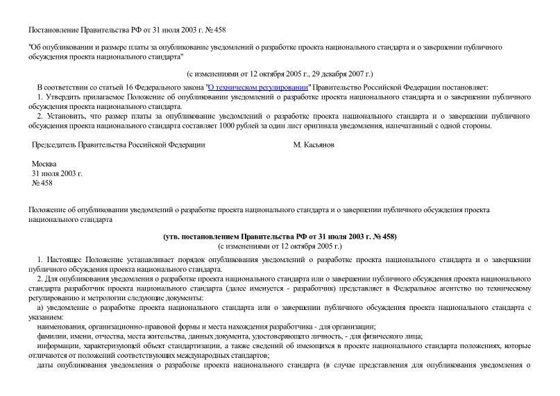 Постановление 458 Об опубликовании и размере платы за опубликование уведомлений о разработке проекта национального стандарта и о завершении публичного обсуждения проекта национального стандарта
