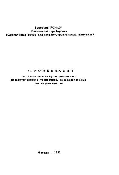 Рекомендации  Рекомендации по геофизическому исследованию закарстованности территорий, предназначенных для строительства