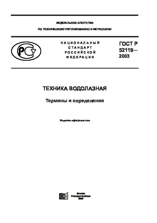 ГОСТ Р 52119-2003 Техника водолазная. Термины и определения