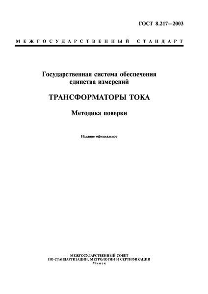 ГОСТ 8.217-2003 Государственная система обеспечения единства измерений. Трансформаторы тока. Методика поверки