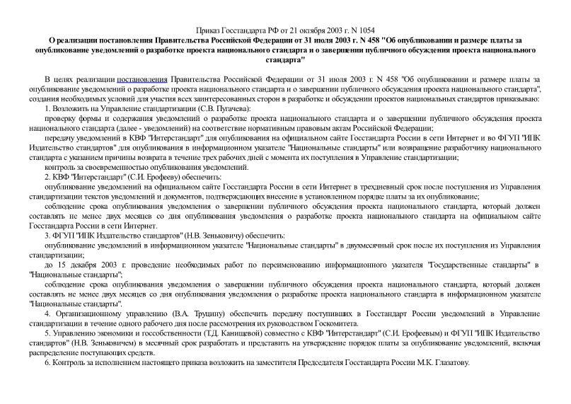 Приказ 1054 О реализации постановления Правительства Российской Федерации от 31 июля 2003 г. N 458