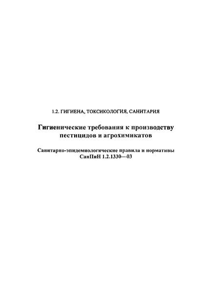 СанПиН 1.2.1330-03 Гигиенические требования к производству пестицидов и агрохимикатов