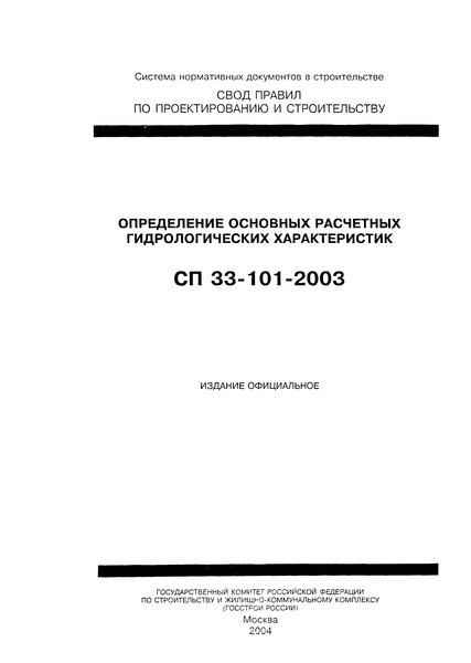 СП 33-101-2003 Определение основных расчетных гидрологических характеристик