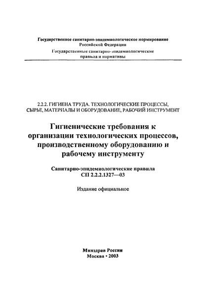 СП 2.2.2.1327-03 Гигиенические требования к организации технологических процессов, производственному оборудованию и рабочему инструменту