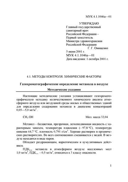 МУК 4.1.1046а-01 Газохроматографическое определение метанола в воздухе