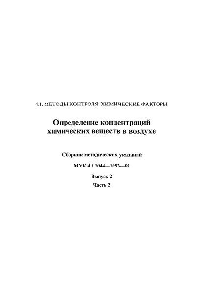 МУК 4.1.1053-01 Ионохроматографическое определение формальдегида в воздухе