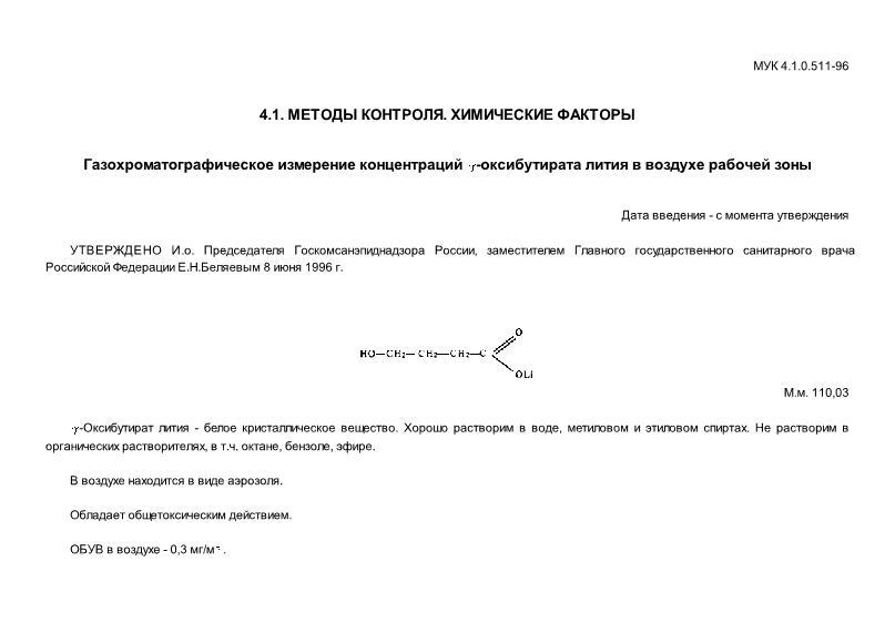 МУК 4.1.0.511-96 Газохроматографическое измерение концентраций [гамма]-оксибутирата лития в воздухе рабочей зоны