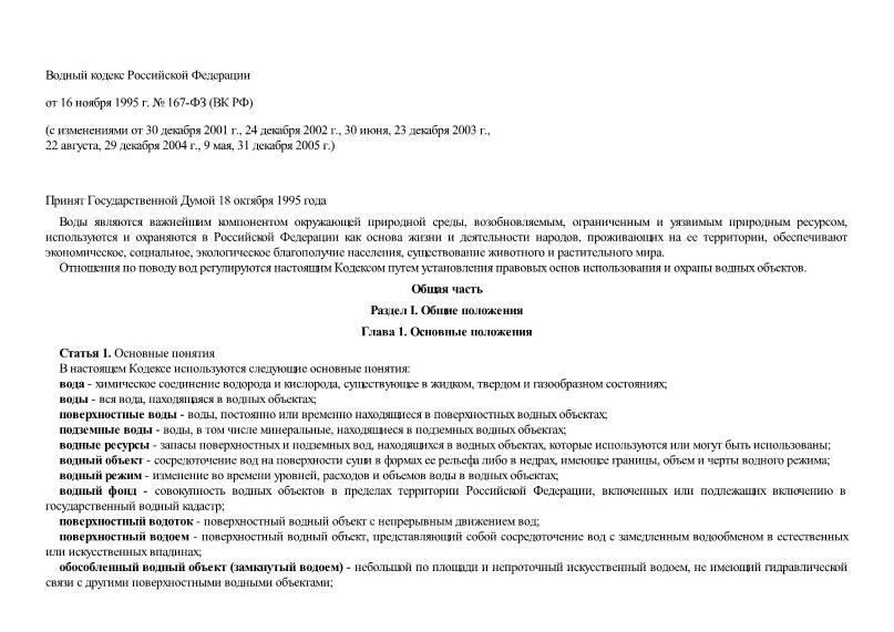 Кодекс 167-ФЗ Водный кодекс Российской Федерации