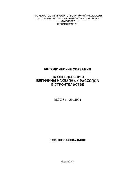 МДС 81-33.2004 Методические указания по определению величины накладных расходов в строительстве