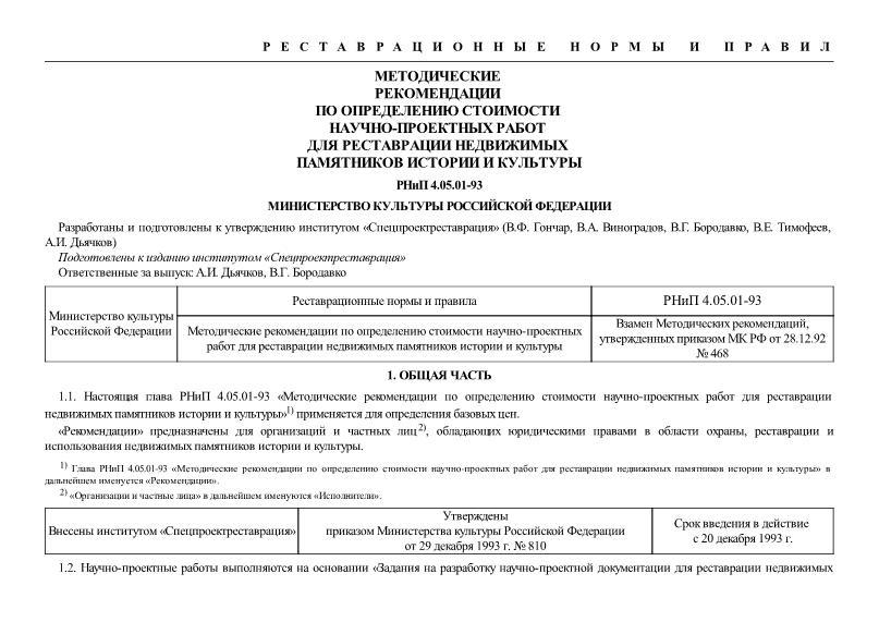 РНиП 4.05.01-93 Методические рекомендации по определению стоимости научно-проектных работ для реставрации недвижимых памятников истории и культуры