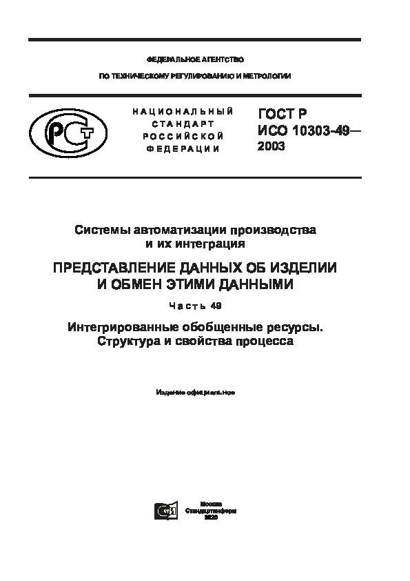 ГОСТ Р ИСО 10303-49-2003 Системы автоматизации производства и их интеграция. Представление данных об изделии и обмен этими данными. Часть 49. Интегрированные обобщенные ресурсы. Структура и свойства процесса