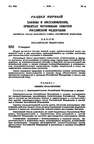 Закон Российской Федерации 2395-I О недрах