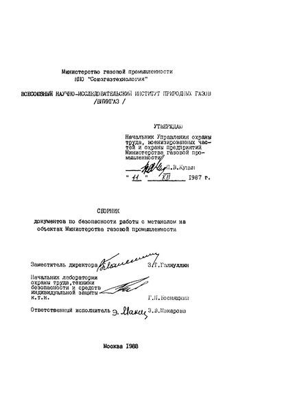 Сборник документов по безопасности работы с метанолом на объектах Министерства газовой промышленности