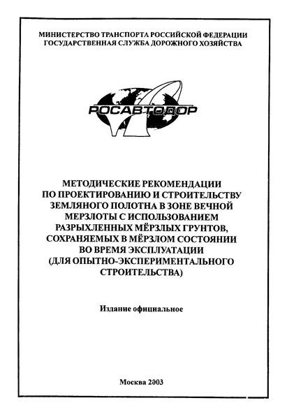 Методические рекомендации  Методические рекомендации по проектированию и строительству земляного полотна в зоне вечной мерзлоты с использованием разрыхленных мерзлых грунтов, сохраняемых в мерзлом состоянии во время эксплуатации (для опытно-экспериментального строительства)