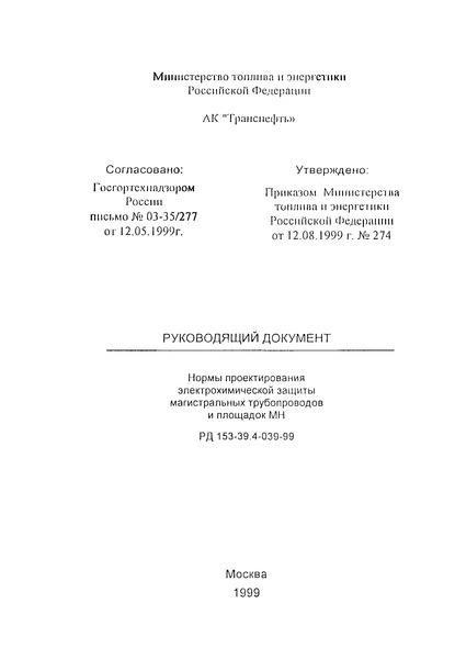 РД 153-39.4-039-99 Нормы проектирования электрохимической защиты магистральных трубопроводов и площадок МН