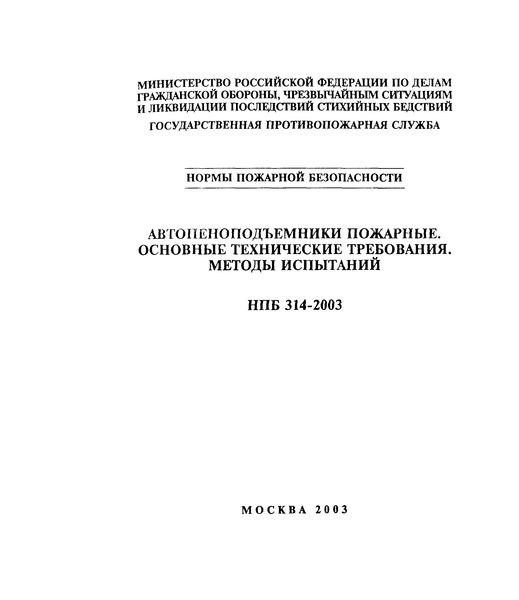 НПБ 314-2003 Автопеноподъемники пожарные. Основные технические требования. Методы испытаний
