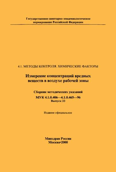 МУК 4.1.0.433-96 Газохроматографическое измерение концентраций карбамоил-3(5)-метилпиразола в воздухе рабочей зоны