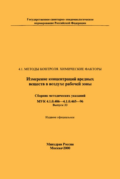 МУК 4.1.0.452-96 Газохроматографическое определение концентраций пирролидона-2 в воздухе рабочей зоны