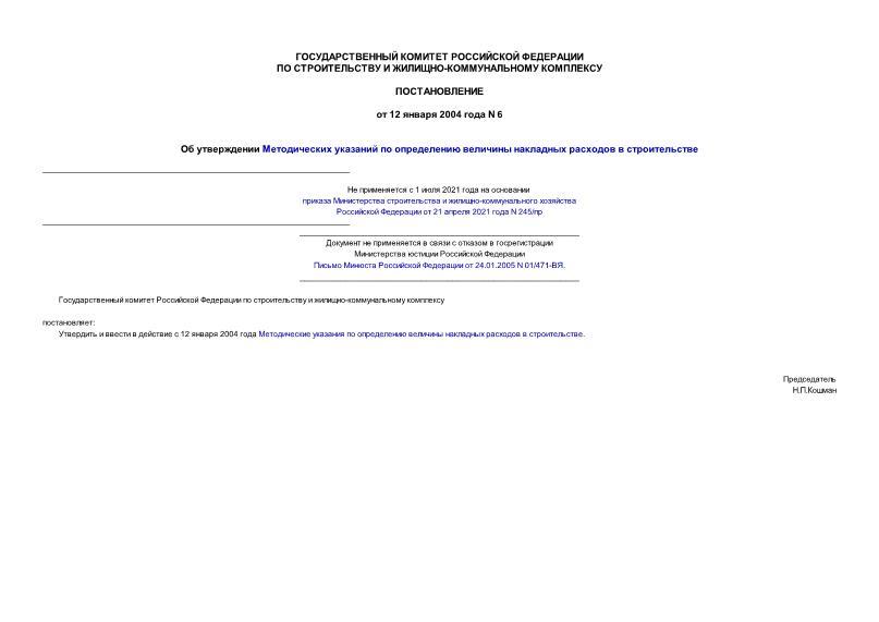Постановление 6 Об утверждении Методических указаний по определению величины накладных расходов в строительстве