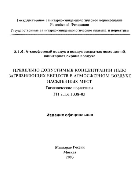 ГН 2.1.6.1338-03 Предельно допустимые концентрации (ПДК) загрязняющих веществ в атмосферном воздухе населенных мест
