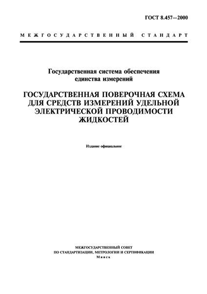 ГОСТ 8.457-2000 Государственная система обеспечения единства измерений. Государственная поверочная схема для средств измерений удельной электрической проводимости жидкостей