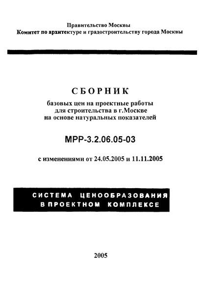 МРР 3.2.06.05-03 Сборник базовых цен на проектные работы для строительства в г. Москве на основе натуральных показателей