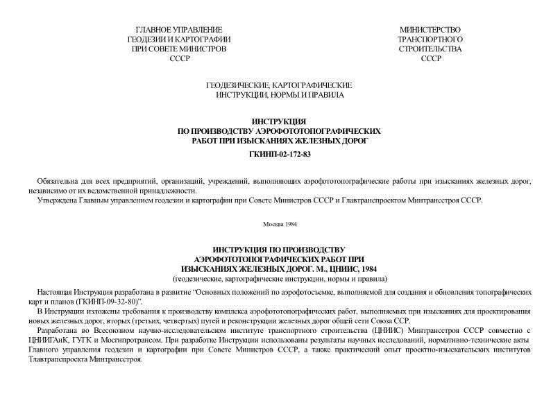 ГКИНП 02-172-83 Инструкция по производству аэрофототопографических работ при изысканиях железных дорог