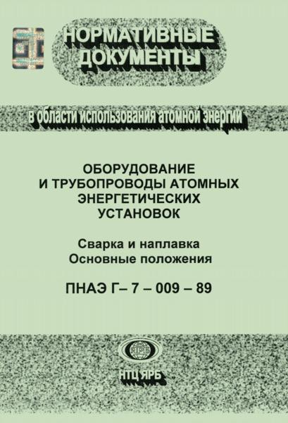 ПНАЭ Г-7-009-89 Оборудование и трубопроводы атомных энергетических установок. Сварка и наплавка. Основные положения