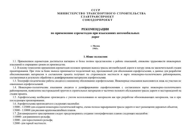 Рекомендации  Рекомендации по применению аэрометодов при изысканиях автомобильных дорог