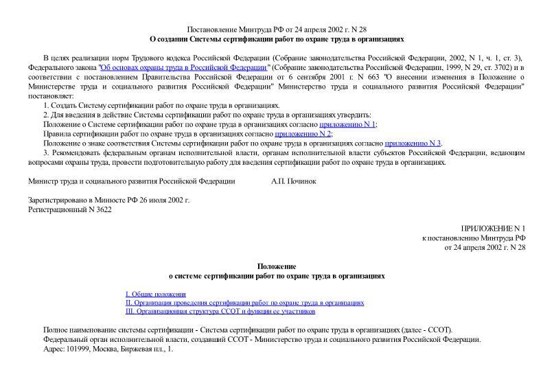 Постановление 28 О создании Системы сертификации работ по охране труда в организациях