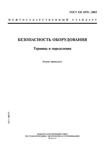 ГОСТ ЕН 1070-2003 Безопасность оборудования. Термины и определения