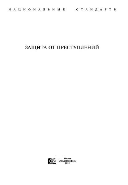 ГОСТ Р 41.62-2001 Единообразные предписания, касающиеся официального утверждения механических транспортных средств с рулем мотоциклетного типа в отношении их защиты от угона