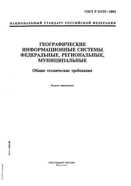 ГОСТ Р 52155-2003 Географические информационные системы федеральные, региональные, муниципальные. Общие технические требования