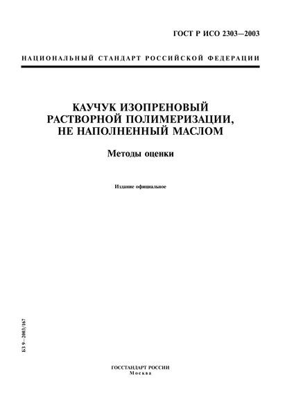 ГОСТ Р ИСО 2303-2003 Каучук изопреновый растворной полимеризации, не наполненный маслом. Методы оценки