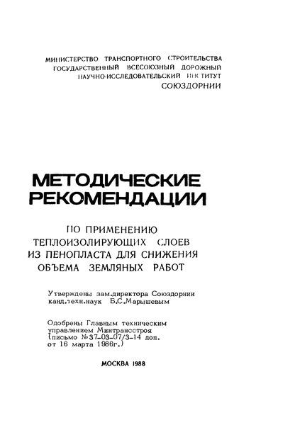 Методические рекомендации  Методические рекомендации по применению теплоизолирующих слоев из пенопласта для снижения объема земляных работ